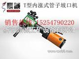 ISY-80T电动管子坡口机 气动管子坡口机 管道坡口机