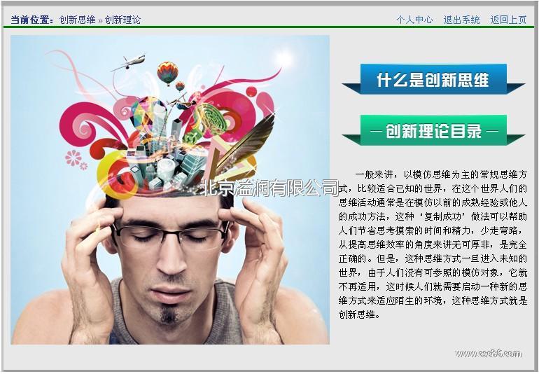 创新思维能力训练系统