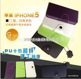 长期供应苹果IPHONE5手机保护套 手机皮套 国际品质