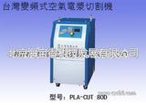 台湾变频式空气电浆切割机PLA-CUT 80D