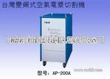 台湾变频式空气电浆切割机AP-200A