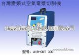 台湾变频式空气电浆切割机AIR-CUT 30D