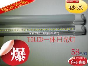 T5一体LED灯管  节能灯管 超亮LED日光灯