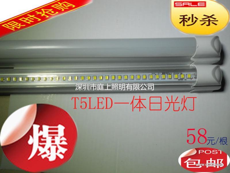 T5一体LED灯管  节能灯管 超亮LED日光灯大图一