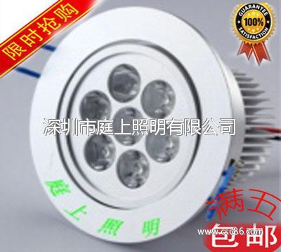 LED射灯 LED天花灯7W 节能全套LED灯(孔大图一
