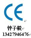 提供EN 175焊接用眼部防护用品检测认证