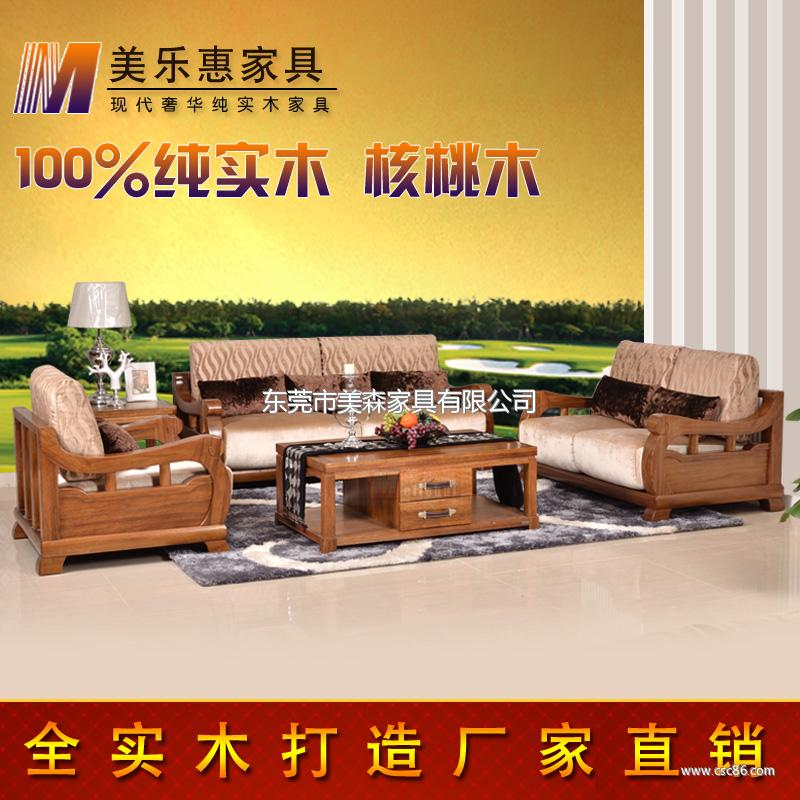 现代中式核桃木组合沙发
