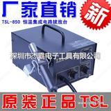 TSL-850恒温集成电路拔放台