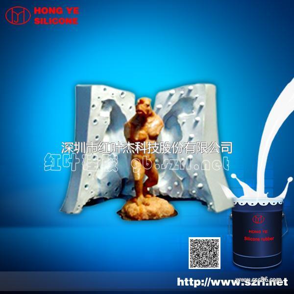 易刷模的人体雕塑模具硅胶