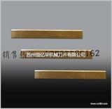 苏州木工刨刀,苏州切片机刀,苏州冲剪机刀片