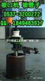 鼎诚制造|电动管道坡口机|ISY坡口机|管子坡口机|