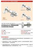 专业生产液压铰链,普通铰链