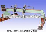 龙门式数控切割机 型号 HBD-1