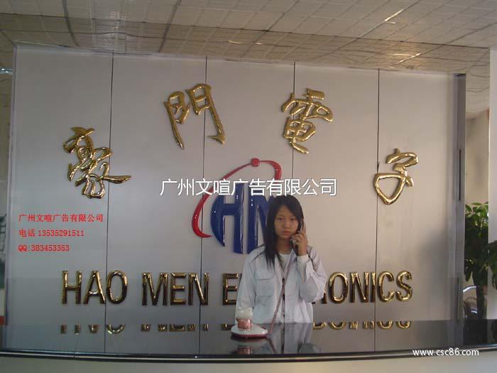 广州公司背景墙制作 公司logo制作
