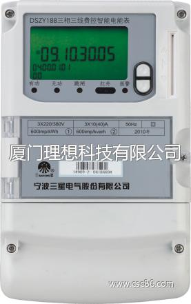 家用智能电表怎么偷电