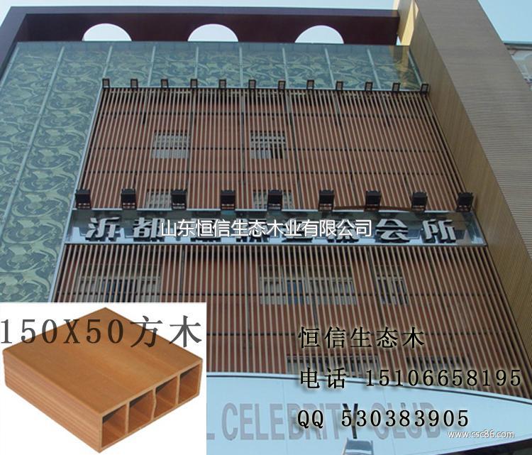 恒信生态木方木吊顶外墙装修系列