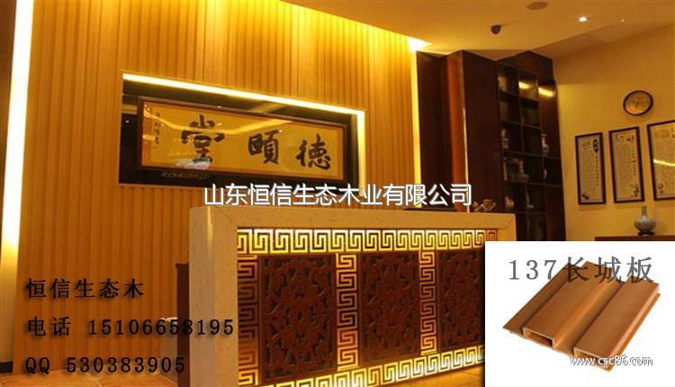 恒信生态木长城板墙面装修系列