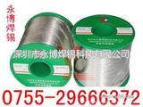 永博焊锡丝 无铅锡丝 环保焊锡丝 宝安锡线厂家