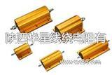 RXG24 铝壳线绕电阻器