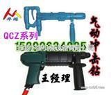 系列气动冲击钻  QCZ-1气动冲击钻 QCZ-2气动冲击钻