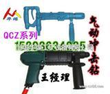 系列气动冲击钻 QCZ-2矿用气动冲击钻