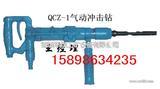 系列气动冲击锤 QCZ-1气动冲击锤  QCZ-2气动冲击锤