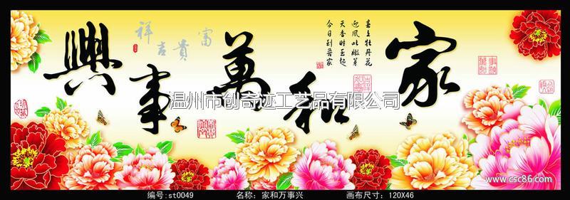 爱德拉钻石画 5d钻石画 家和万事兴_字画-b2b网站免费图片