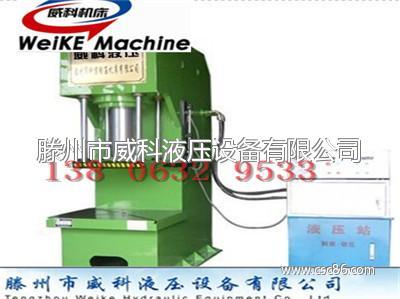 液压机压力机原理图及液压系统简介
