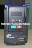 东莞富创供应东元变频器,A510变频器,有代理证