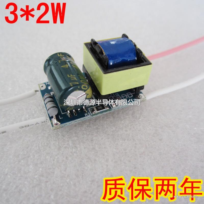 大功率恒流led内置驱动电源3x2w