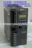 东莞富创供应东元变频器,输送设备变频器,有代理证