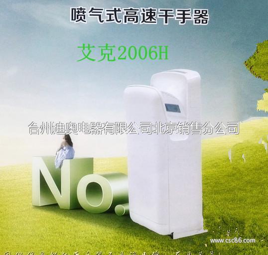 迪奥高档洗手间专用快速干手器干手机