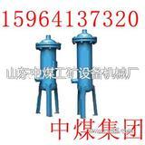 油水分离器,油水分离器工作原理,矿用油水分离器