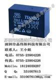 天波继电器TRA3 L-05VDC-S-Z原装新货
