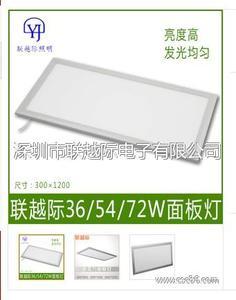 联越际LED面板灯 集成吊顶吸顶灯18/36/54/72W