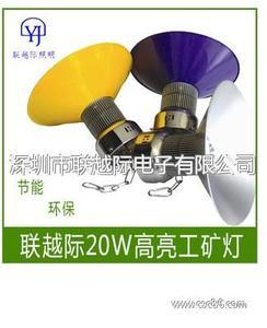 LED工矿灯 20W  工矿灯透镜 工矿灯led