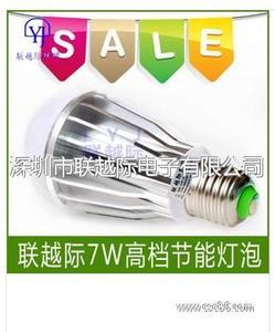 联越际超高亮LED球灯泡 厂家直供批发
