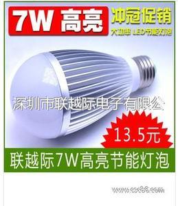 联越际超亮超节能 LED球灯泡7W  E27 特价