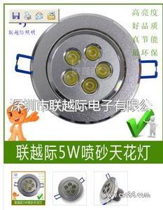 供应联越际LED天花灯5W LED射灯筒灯5W 超高亮节能