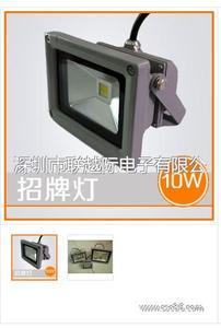联越际 LED泛光灯10W 大功率户外广告灯 特价