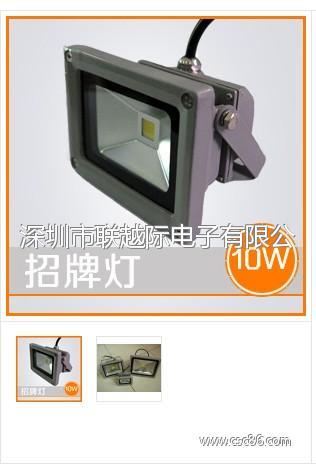 联越际 LED泛光灯10W 大功率户外广告灯 特价大图一