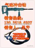 河南厂家气动冲击钻 矿用气动冲击钻以及优质风锤气锤