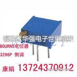 电位器3296P-1-105LF