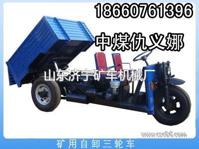 矿用自卸式三轮车_其他未分类机械设备-b2b网站免费图片