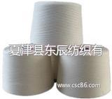 东辰纺织供应涤棉起绒纱
