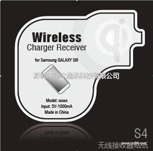 无线充电器 型号:RC-S4 S4接收器 (QI标准)