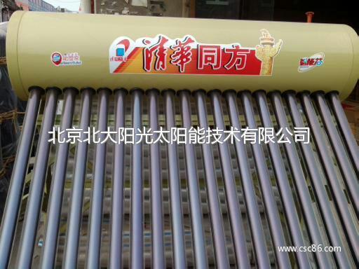 河南清华同方太阳能批发_其他热水器2网站免费采购