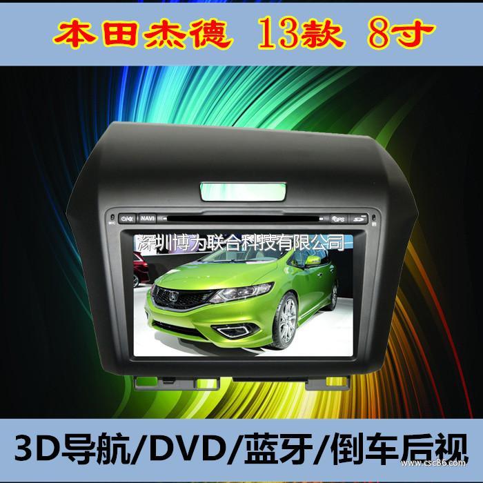 欧卓本田杰德专车专用车载dvd导航一体机