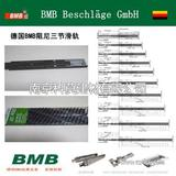 BMB滑轨/BMB抽屉阻尼滑轨/BMB缓冲三节导轨