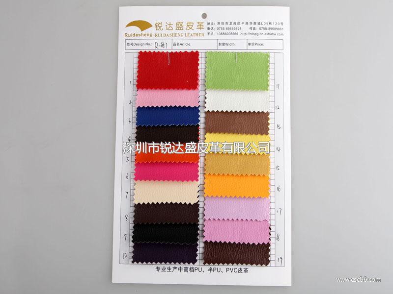 厂价直销R-857小荔枝纹PVC革/PVC人造革大图一